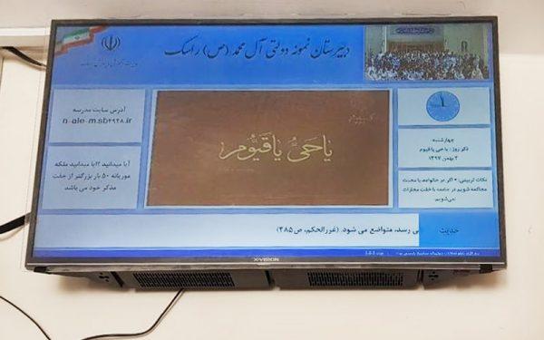 دبیرستان آل محمد