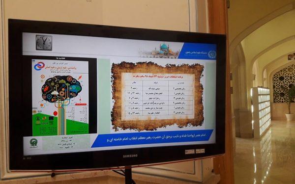 دانشگاه علوم اسلامی رضوی مشهد