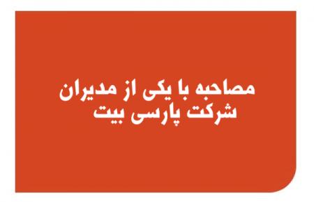 مصاحبه با مدیران شرکت پارسی بیت