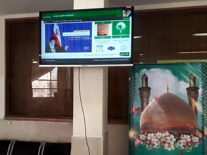دانشگاه حضرت زینب تهران